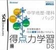 logo Emuladores Tokuten Ryoku Gakushuu Ds - Chuugaku Chireki Rika Pack